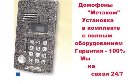 Казанская домофонная компания казань официальный сайт программы для создания школьных сайтов